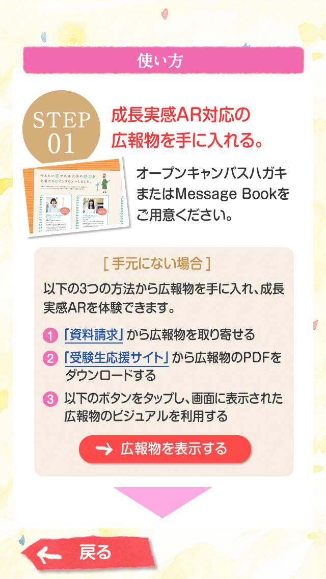 兵庫大学公式アプリのおすすめ画像3