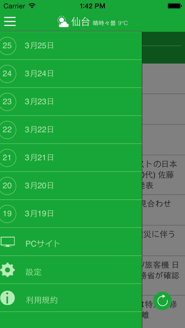 http://a4.mzstatic.com/jp/r30/Purple1/v4/c9/47/f9/c947f956-d246-ec12-6a1f-6f4171352046/screen1136x1136.jpeg