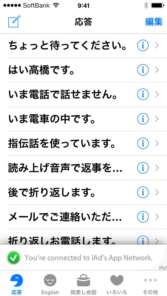 http://a4.mzstatic.com/jp/r30/Purple1/v4/d0/16/9c/d0169c20-db38-b854-6a81-7a01729636f6/screen1136x1136.jpeg