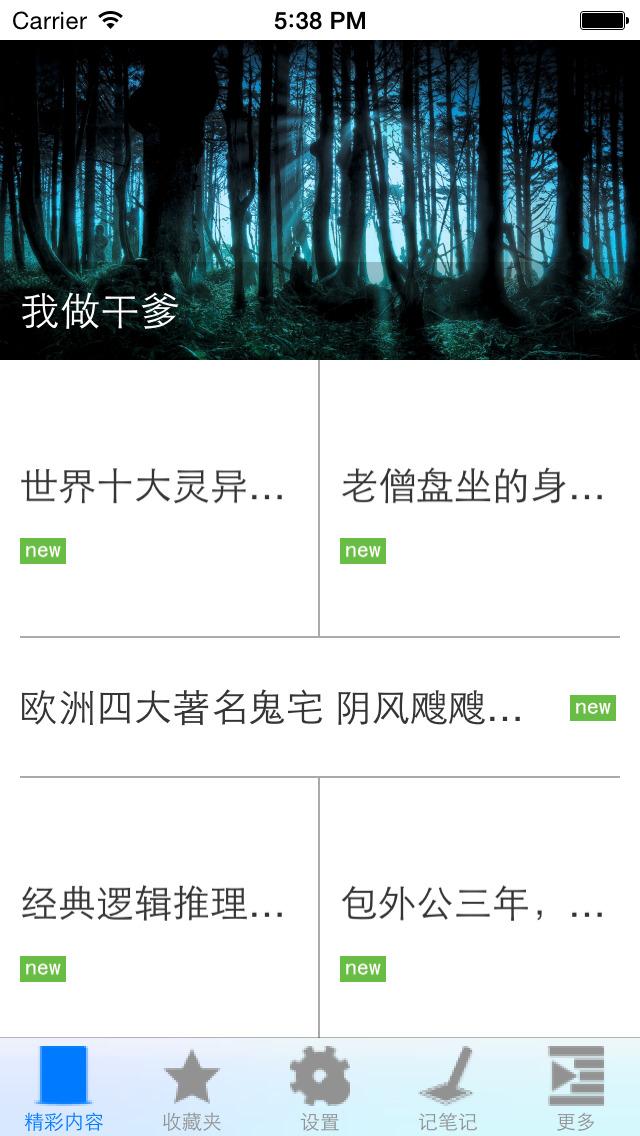 http://a4.mzstatic.com/jp/r30/Purple1/v4/d0/f8/8d/d0f88ddc-1131-e32c-008a-795aa3ae54b6/screen1136x1136.jpeg