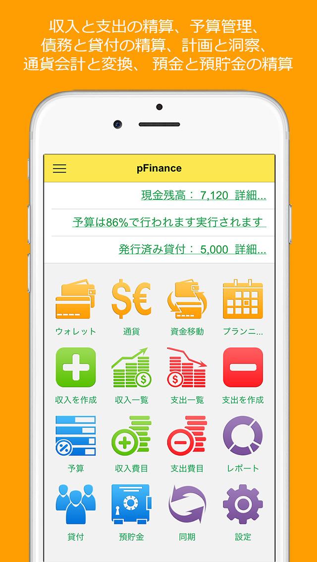 2016年3月11日iPhone/iPadアプリセール マップ・テキストメモ管理アプリ「Geo Note」が無料!