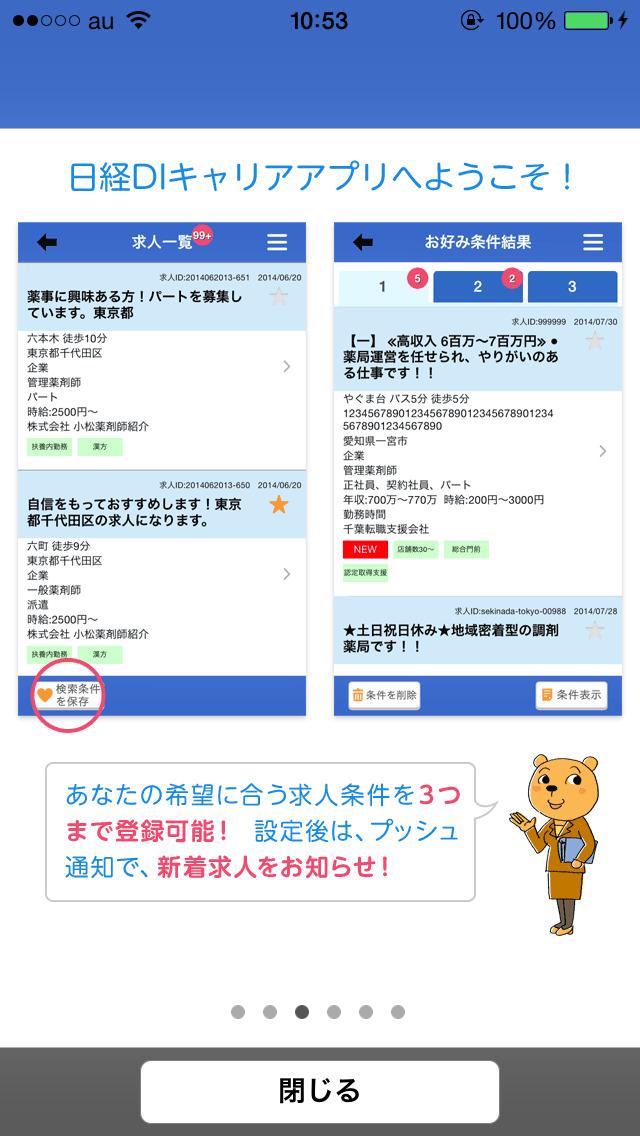 薬剤師転職『日経DIキャリア』 screenshot1