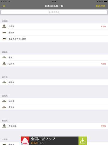 http://a4.mzstatic.com/jp/r30/Purple1/v4/db/94/f0/db94f096-b9f2-9cc7-c4bd-dd56e3bbce1a/screen480x480.jpeg