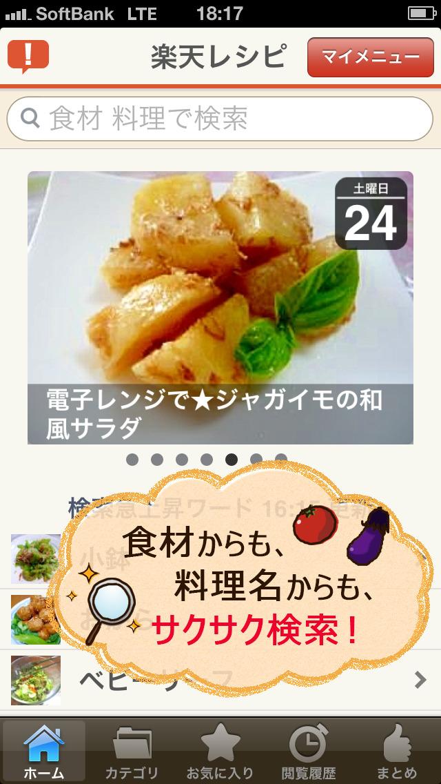 【iPhone人気無料アプリ】楽天レシピの評価・評判、口コミ