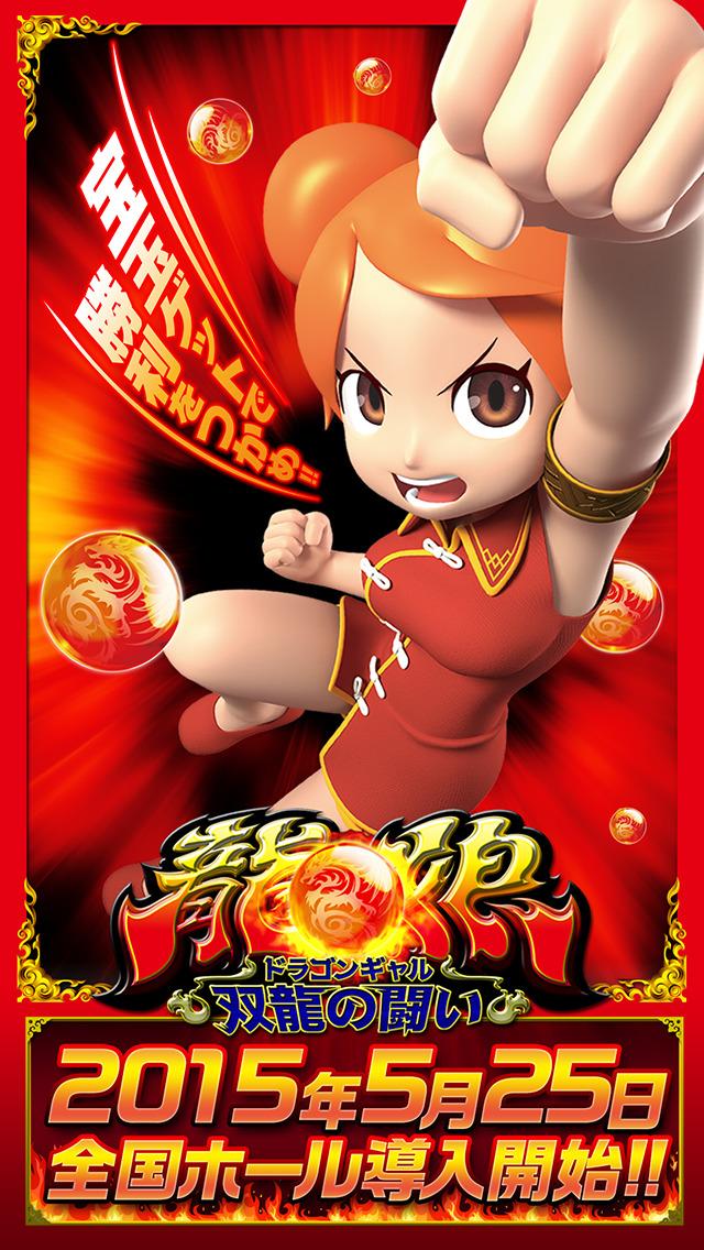 ドラゴンギャル~双龍の闘い~無料版 screenshot1