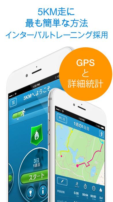超走破 5KM!:Red Rock Apps社製トレーニング計画・GPS&ランニング情報アプリのおすすめ画像2
