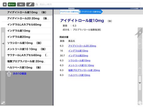 http://a4.mzstatic.com/jp/r30/Purple1/v4/f2/9b/b2/f29bb2c7-c5ff-24c2-039f-7e2d4077428f/screen480x480.jpeg