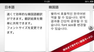 エキサイト韓国語翻訳のおすすめ画像3