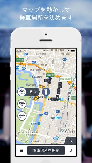 日本交通タクシー配車 Screenshot