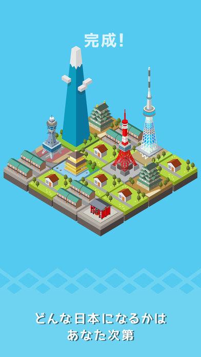 日本ツクール - 街づくり×パズル3
