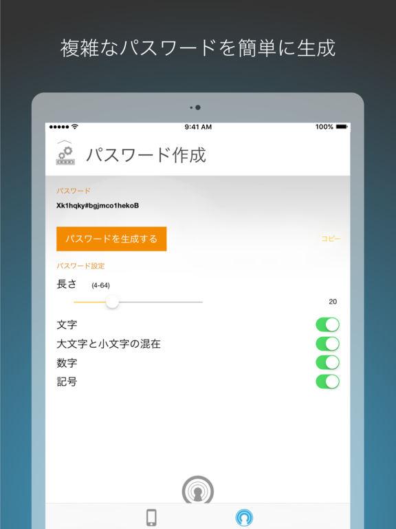 ノートン モバイルセキュリティ Screenshot