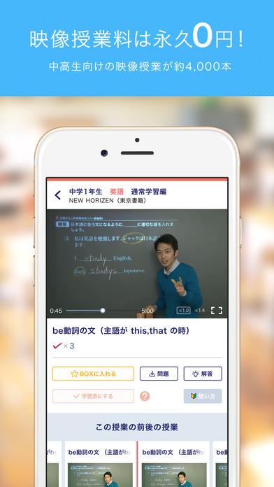 Try IT(トライイット) スマホを振って質問できる映像学習サービス Screenshot