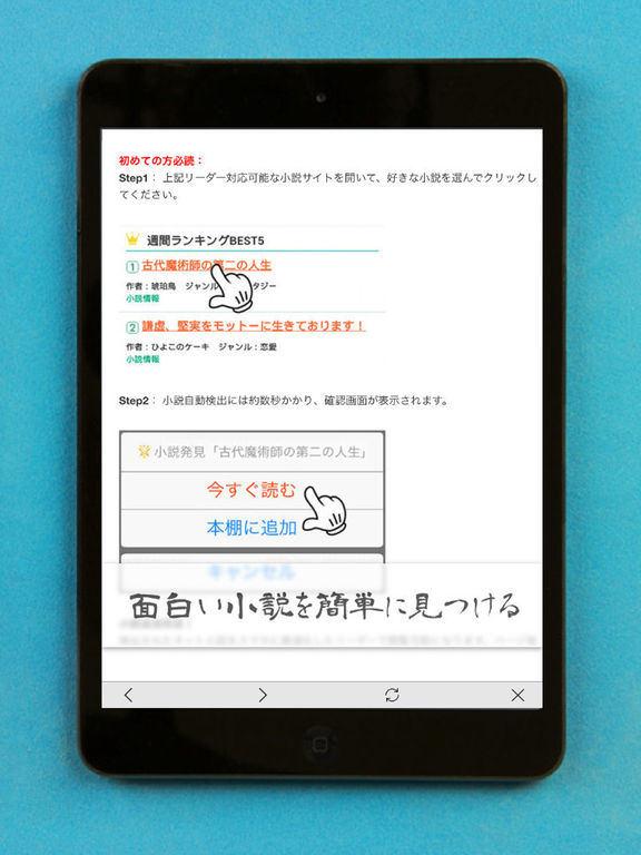 携帯小説⑩ - 最強のネット小説まとめブックリーダー Screenshot