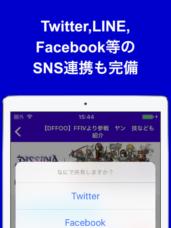 http://a4.mzstatic.com/jp/r30/Purple111/v4/6d/ca/b9/6dcab964-5741-e8ce-bca1-3abbcd86229f/sc1024x768.jpeg