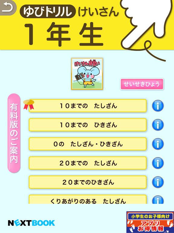 小学生算数:けいさん ゆびドリル(計算学習アプリ) Screenshot