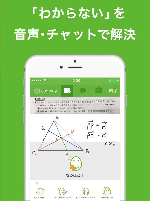 manabo - 24時間オンライン試験・受験問題解決アプリ Screenshot