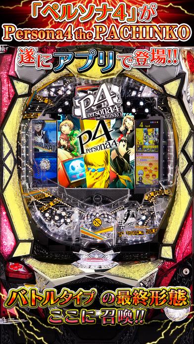 CRペルソナ4 the PACHINKO【777NEXT】のスクリーンショット2
