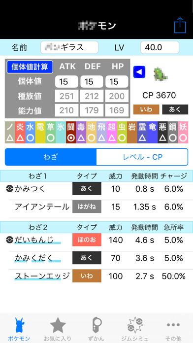 http://a4.mzstatic.com/jp/r30/Purple111/v4/a9/a6/02/a9a602c6-ea2e-105c-1fe8-796b81440ec5/screen696x696.jpeg