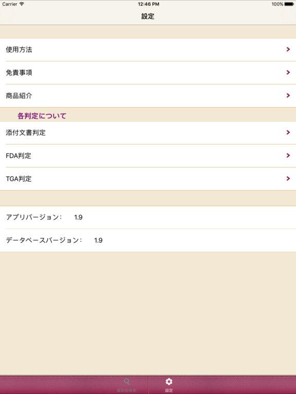 http://a4.mzstatic.com/jp/r30/Purple111/v4/b5/e2/94/b5e29405-4a35-50af-557b-26f6435ed92f/sc1024x768.jpeg