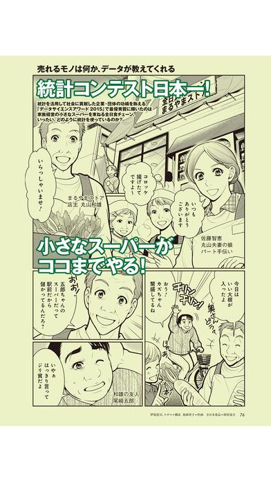 PRESIDENT NEXT(プレジデント... screenshot1