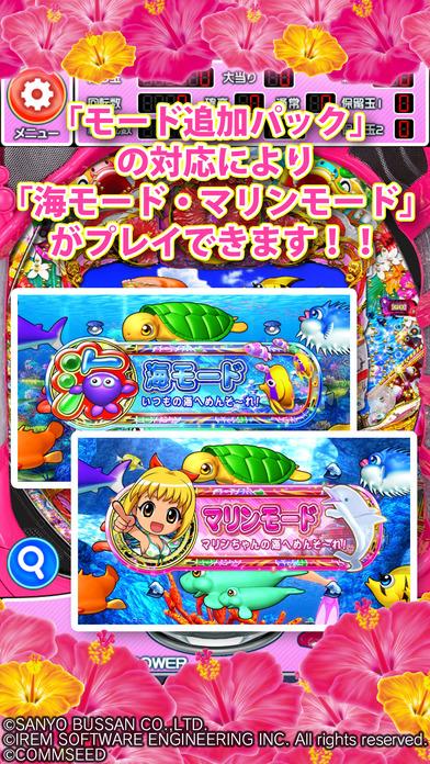 CRスーパー海物語IN沖縄4のスクリーンショット2