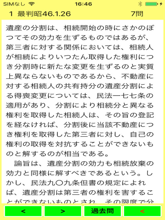 http://a4.mzstatic.com/jp/r30/Purple117/v4/68/70/03/68700331-e212-6dfa-fd6e-2cf44c9a1dff/sc1024x768.jpeg