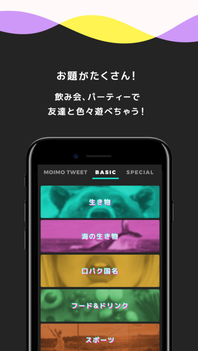 http://a4.mzstatic.com/jp/r30/Purple117/v4/73/ef/04/73ef04e0-e530-c855-4427-28cfb5341efb/screen696x696.jpeg