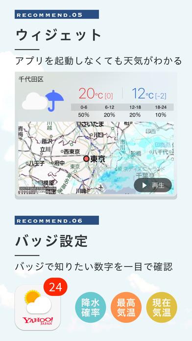 Yahoo!天気 Screenshot