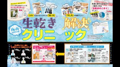 Screenshot for LDK in Japan App Store
