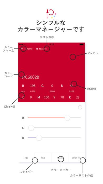 http://a4.mzstatic.com/jp/r30/Purple117/v4/c5/b2/b0/c5b2b041-db14-533e-4cea-43945dcb4a1d/screen696x696.jpeg