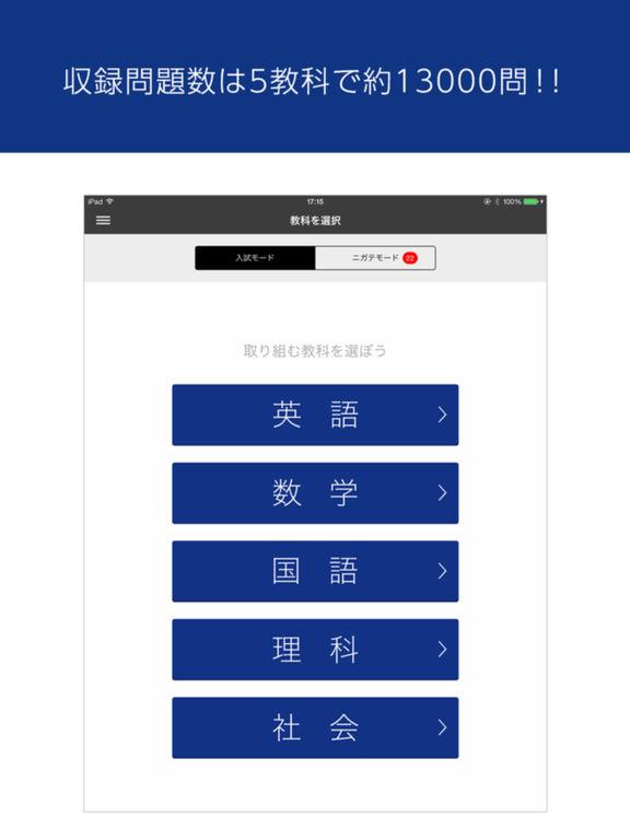 合格基礎力サプリ Screenshot