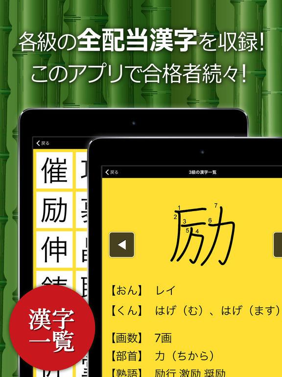 漢字検定・漢検漢字トレーニング Screenshot