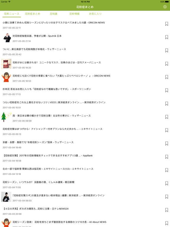 http://a4.mzstatic.com/jp/r30/Purple122/v4/30/52/48/305248dd-b0f1-ae8c-8354-2d8eccb81b00/sc1024x768.jpeg