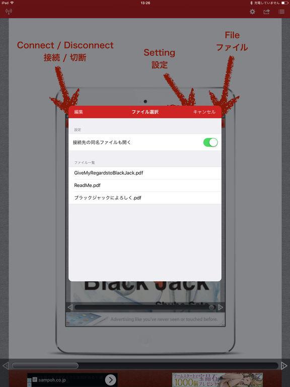 富豪ブック 〜真の見開き電子書籍ビュワー〜 Screenshot