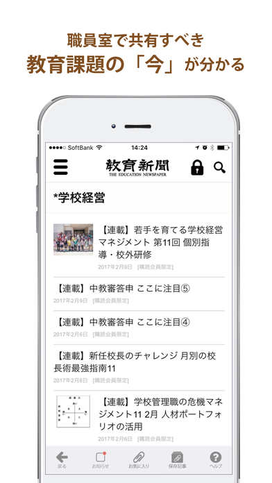 教育新聞 電子版 | 教育ニュースを毎日更新