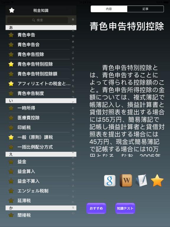 http://a4.mzstatic.com/jp/r30/Purple122/v4/a7/a8/da/a7a8da91-38b0-cdbc-7f16-4ac48e7bedda/sc1024x768.jpeg