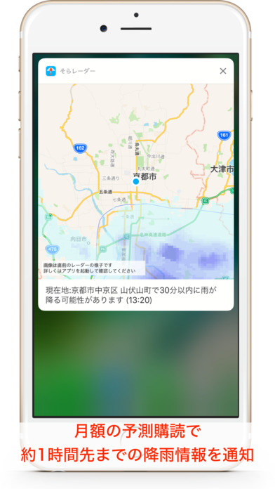 そらレーダー Screenshot