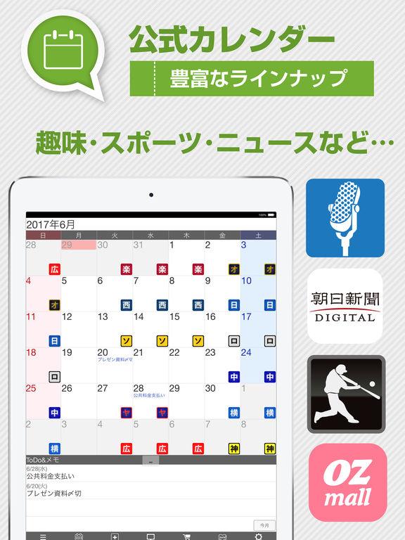ジョルテ カレンダー&システム手帳 Screenshot