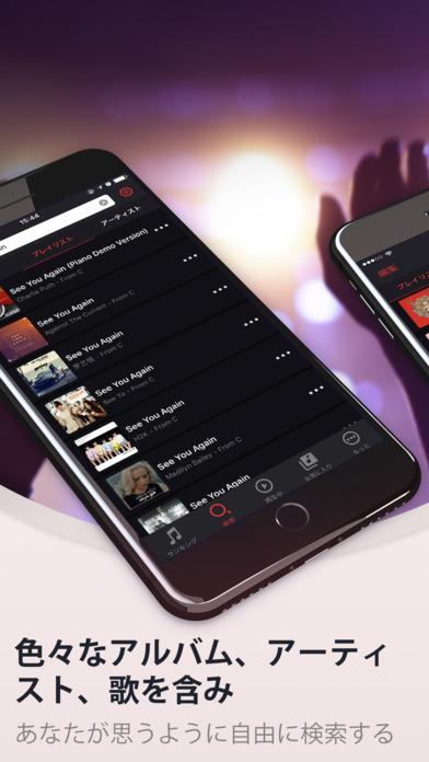 MusicFM Pro - 全て無制限で聴... screenshot1