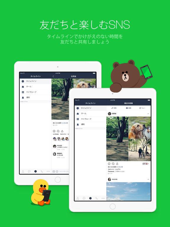 LINE Screenshot