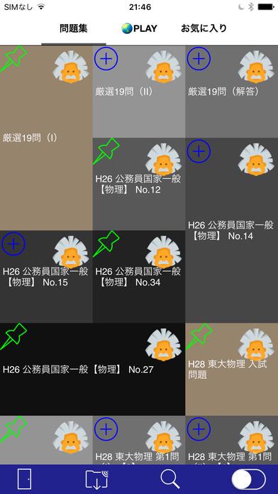 読む!東大物理2017【問題・解説付き】 Screenshot