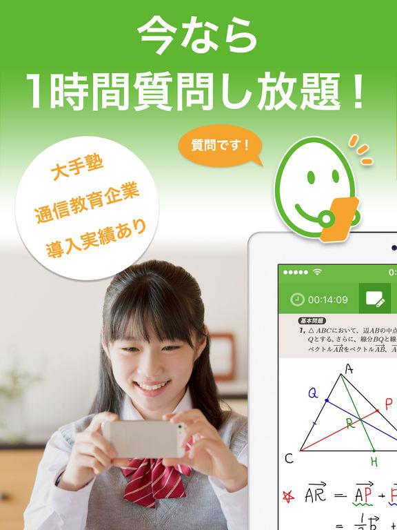 manabo - 24時間いつでも質問できる勉強アプリで試験対策、入試受験対策 Screenshot