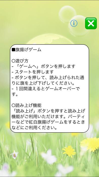【 声で出題 】紅白旗揚げゲーム screenshot1