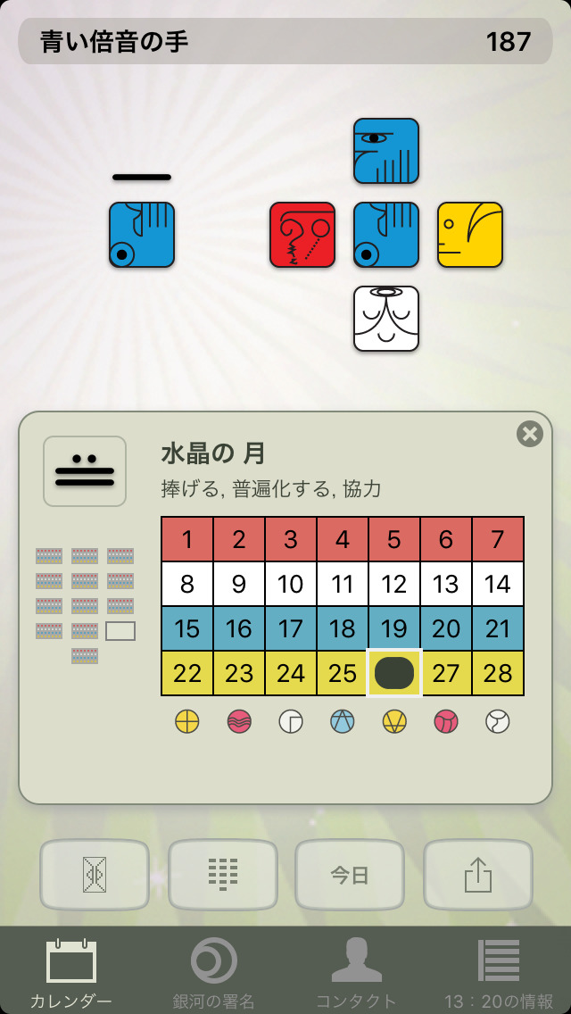 http://a4.mzstatic.com/jp/r30/Purple18/v4/1d/b1/98/1db198f9-e902-1606-aecc-a77b432b962b/screen1136x1136.jpeg