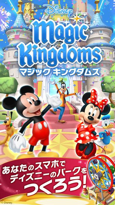 ディズニー マジックキングダムズ(Disney Magic Kingdoms)1