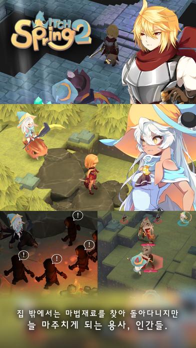 마녀의 샘2 screenshot1