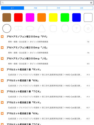 http://a4.mzstatic.com/jp/r30/Purple18/v4/98/83/d8/9883d8fa-7ca3-c935-6ede-a4a9885a270b/screen480x480.jpeg