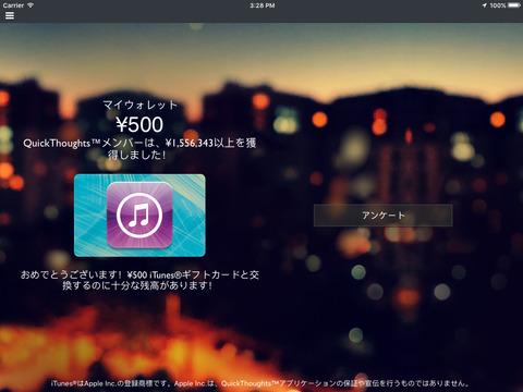 http://a4.mzstatic.com/jp/r30/Purple18/v4/a4/6f/5a/a46f5a9f-1265-54c0-da68-ab3bf4af98cb/screen480x480.jpeg
