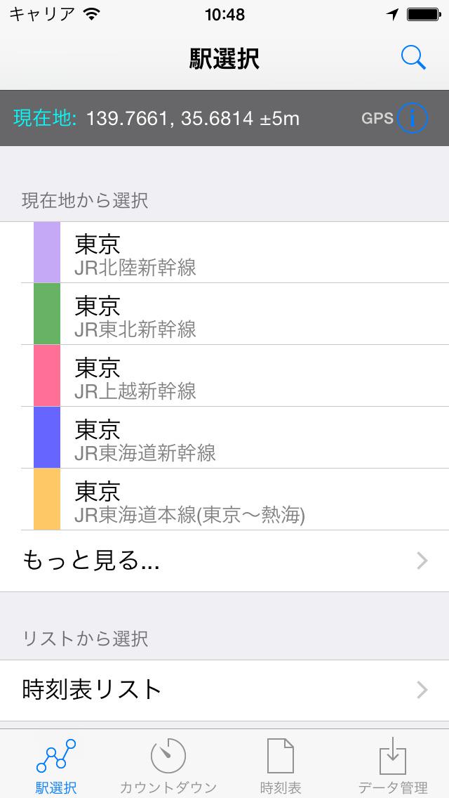 http://a4.mzstatic.com/jp/r30/Purple18/v4/b0/39/e5/b039e57b-1550-05c9-036d-add0b65d3c9d/screen1136x1136.jpeg