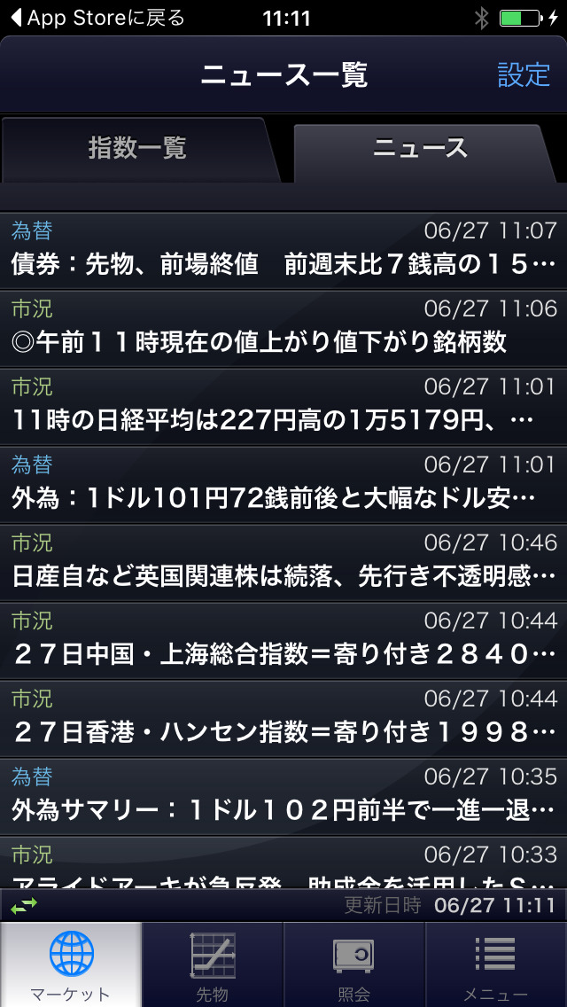 http://a4.mzstatic.com/jp/r30/Purple18/v4/b3/70/4f/b3704f02-3b94-8c4d-a4b5-239a42773898/screen1136x1136.jpeg